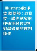 Illustrator隨手畫.隨便繪 : 以拉控一講你就會的神速絕殺技x絕對學得會的實例操作