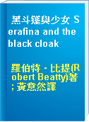 黑斗篷與少女 Serafina and the black cloak