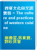 西餐文化與烹調實務 = The culture and practices of western cuisine