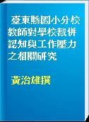 臺東縣國小分校教師對學校裁併認知與工作壓力之相關研究
