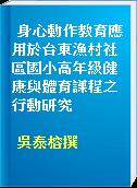 身心動作教育應用於台東漁村社區國小高年級健康與體育課程之行動研究