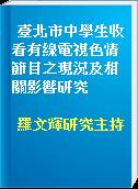 臺北市中學生收看有線電視色情節目之現況及相關影響研究