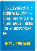 96工程數學(1) : 試題解析.95年 = Engineering mathematics : 電機.電子.電信.物理所