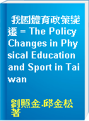 我國體育政策變遷 = The Policy Changes in Physical Education and Sport in Taiwan