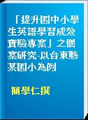「提升國中小學生英語學習成效實驗專案」之個案研究-以台東縣某國小為例