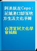 阿美族在Cepo : 花蓮港口部落地方生活文化手冊