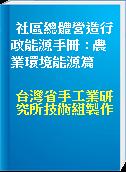 社區總體營造行政能源手冊 : 農業環境能源篇