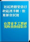 社區總體營造行政能源手冊 : 教育原住民篇