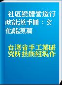 社區總體營造行政能源手冊 : 文化能源篇
