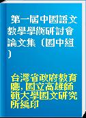 第一屆中國語文教學學術研討會論文集(國中組)