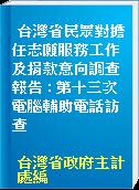 台灣省民眾對擔任志願服務工作及捐款意向調查報告 : 第十三次電腦輔助電話訪查