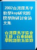 2002台灣羅馬字教學kap研究國際學術研討會論文集