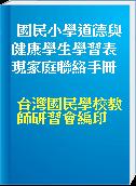 國民小學道德與健康學生學習表現家庭聯絡手冊