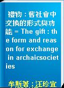 禮物 : 舊社會中交換的形式與功能 = The gift : the form and reason for exchange in archaicsocieties