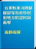 台東縣東河鄉都蘭部落新近移民對地方的認同與衝擊