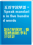 五百字說華語 = Speak mandarin in five hundred words