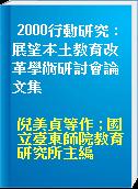 2000行動研究 : 展望本土教育改革學術研討會論文集
