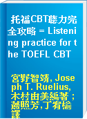 托福CBT聽力完全攻略 = Listening practice for the TOEFL CBT