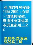 臺灣的社會變遷1985-2005 : 心理、價值與宗教, 臺灣社會變遷基本調查系列三之2