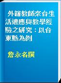 外籍教師來台生活適應與教學經驗之研究 : 以台東縣為例