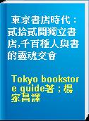 東京書店時代 : 貳拾貳間獨立書店,千百種人與書的靈魂交會