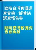 臨時台灣舊慣調查會第一部番族調查報告書