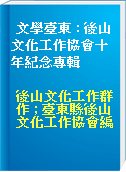 文學臺東 : 後山文化工作協會十年紀念專輯