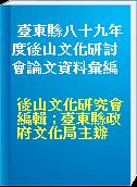 臺東縣八十九年度後山文化研討會論文資料彙編
