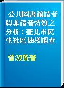 公共圖書館讀者與非讀者特質之分析 : 臺北巿民生社區抽樣調查