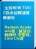 全新NEW TOEIC新多益閱讀題庫解析