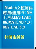 Matlab之使用與應用(適用PC MATLAB,MATLAB386,MATLAB 4.X,MATLAB 5.X