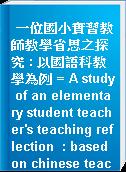 一位國小實習教師教學省思之探究 : 以國語科教學為例 = A study of an elementary student teacher