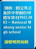 繾綣 : 國立馬公高級中學創校60週年特刊1943-2003 = National Makung senior high school