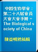 中國生物學會 : 第二十八屆會員大會大會手冊 = The Biological society of China