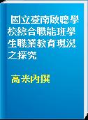 國立臺南啟聰學校綜合職能班學生職業教育現況之探究