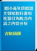 國小高年級國語文領域教科書利社慧行為概念內涵之內容分析