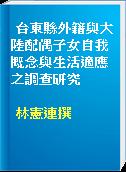 台東縣外籍與大陸配偶子女自我概念與生活適應之調查研究
