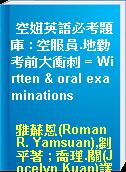 空姐英語必考題庫 : 空服員.地勤考前大衝刺 = Wirtten & oral examinations