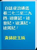 白話資治通鑑 卷二七二至二九四. 後唐記,後晉紀,後漢紀,後周紀 /