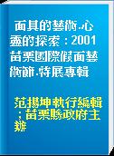 面具的藝術.心靈的探索 : 2001苗栗國際假面藝術節.特展專輯