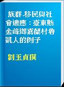 族群.移民與社會適應 : 臺東縣金峰鄉嘉蘭村魯凱人的例子