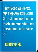 環境教育研究. 第1卷.第1期.2003 = Journal of environmental education research