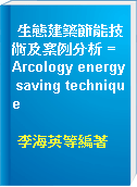 生態建築節能技術及案例分析 = Arcology energy saving technique