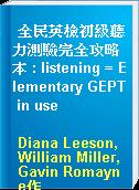 全民英檢初級聽力測驗完全攻略本 : listening = Elementary GEPT in use
