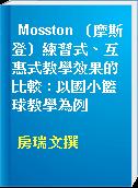 Mosston (摩斯登)練習式、互惠式教學效果的比較 : 以國小籃球教學為例