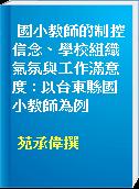 國小教師的制控信念、學校組織氣氛與工作滿意度 : 以台東縣國小教師為例