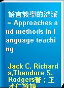 語言教學的流派 = Approaches and methods in language teaching