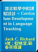 語言教學中的課程設計 = Curriculum Development in Language Teaching