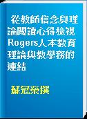 從教師信念與理論閱讀心得檢視Rogers人本教育理論與教學務的連結