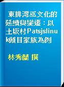 東排灣巫文化的延續與變遷 : 以土坂村Patsjslinuk頭目家族為例